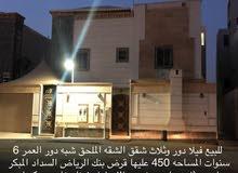 Dhahrat Laban neighborhood Al Riyadh city - 450 sqm house for sale