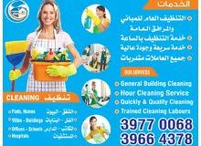 يوجد لدينا خدم  لتنظيف المنازل والروضات والمستشفيات والعياده الخاصه  والمدارس وا
