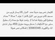 للايجار بيت مدينة حمد