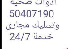 ادوات صحية 50407190 وتسليك مجارى خدمة متميزة 24/7 جميع مناطق الكويت