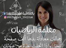 معلمه رياضيات من الصف الاول للصف العاشر