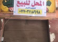محل في البصره قديمه البيع