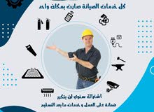 شركة أبشر للصيانة العامة والانظمة المتطوره لجميع أنواع الصيانة بإشراف هندسي وفنين مدربين