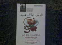 كتاب ( طعام..، صلاة..، حب..) إليزابيث جيلبرت
