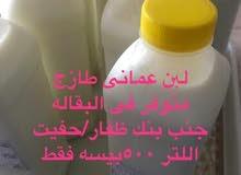 لبن عمانى