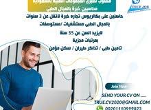 مطلوب لكبري المجموعات الطبية بالسعودية محاسبين خبرة بالمجال الطبي