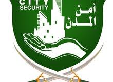 من يرغب بالتعاقد مع مؤسسة امن المدن للحراسات الامنية فروعها في جميع المملكة العر