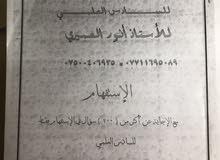 ملازم اللغه العربيه للصف السادس الاعدادي بشقيه الاحيائي والتطبيقي