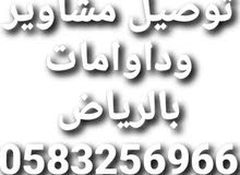 توصيل للموظفات متوفر سيارات فان وسيارات سيدان بجميع احياء الرياض