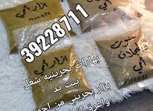 بهارات  (( بزار بحريني شغل بيت يدوي ))
