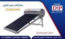 سخانات SUNSHINE الشمسية بضمان عامين استبدال