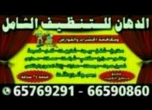 شركة الدهان للتنظيف الشامل ومكافحة الحشرات 66590860