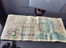 بيع عملات المغربية القديمة