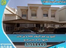 Best property you can find! villa house for sale in Salam neighborhood