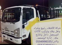 ابو محمد لبيع وشراء الاثاث المستعمل