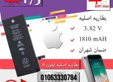 بطاريات ايفون جديدة اصليه بضمان شهران اسعار خاصه للكميات