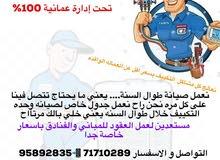 صيانة المكيفات ايدي عمانيه 100