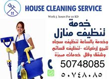 house cleaning services in Kuwait