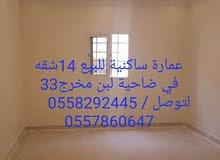 عمارة سكنية للبيع 14 شقه في ضاحية لبن