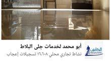 ابو محمد لخدمات تنظيف وجلي البلاط
