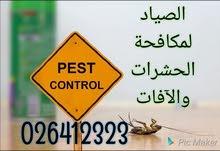 الصياد لمكافحة الحشرات حلول جذرية وطرق عملية
