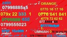 ارقام زين اورانج امنية البيع في عمان الثمن محدوود