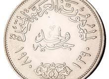عملة فضة ، جنية جمال عبد الناصر