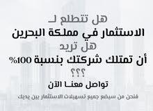 إبدأ استثمارك الآن في مملكة البحرين