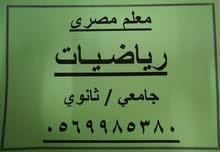 مدرس خصوصي رياضيات مصري بمكة المكرمة