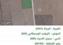 ارض للبيع حوض الزوايد الوسطاني/ اربد / جامعة العلوم والتكنولوجيا الأردنية