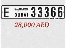 رقم دبي E