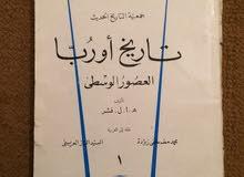 كتاب تاريخ أوربا في العصور الوسطى لي المؤرخ فشر