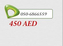 Etisalat Numbers 176 8887