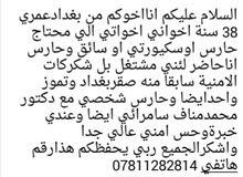 السلام عليكم ادخل واقرة انا اخوكم من بغداد البياع عمري 38سنةاخواني واخواتي