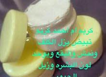 كريم تبيض يزل الكلف والنمش والبقع والحبوب وزيل الشوئب ويوحد لون البشره