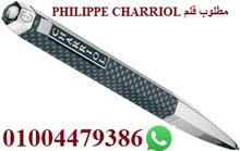 مطلوب قلم philippe charriol