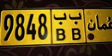 لوحة رقم 9848 رمزين متشابهين للبيع
