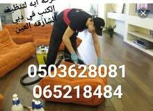 شركة تنظيف كنب في دبي الشارقه ام القيوين 0503628081 شركة تنظيف خزانات المياة دبي