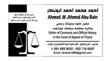 مكتب محرر عقود لإتمام كافة الاجراءات القانونية