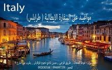 مواعيد علي السفاره الايطالية ( طرابلس - طبرق )