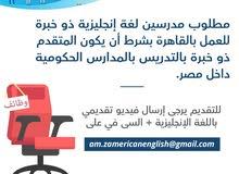 مطلوب مدرسين انجليزى بالقاهرة