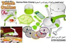 قطاعة الخضار و الفواكه روتو شامب السحرية قطاعه المطبخ Genius Roto Champ