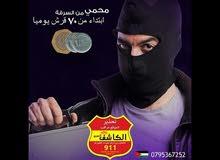 انظمة واجهزة حماية ضد السرقة متصلة مع الامن العام
