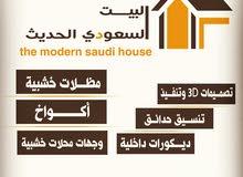 البيت السعودي الحديث . للديكورات