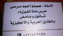 معلم فيزياء ثانوي وجامعي ( عربي وإنجليزي )