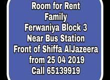 Room for Rent Ferwaniya Block 3 غرفة داخل الشقه