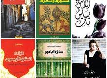 مجموعة كتب وروايات