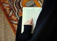 معلمة قرآن في ابو ظبي (خليفة)