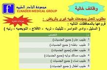 مطلوب لمجموعة النادر الطبية كافة التخصصات و الكوادر الطبية