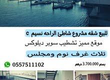 للبيع شقة مشروع شاطى الراحة ( النسيم C) موقع مميز تشطيب سوبر ديلوكس